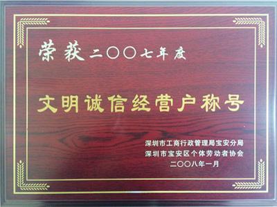 松宝大2007年文明诚信经营户称号