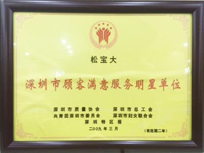 松宝大深圳市顾客满意服务明星单位证书
