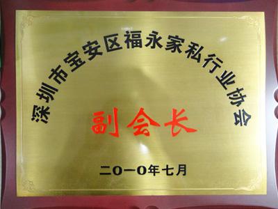 松宝大深圳市宝安区福永家私行业协会副会长证书