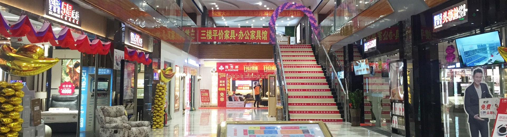 福永松宝大家具体验馆(分店)