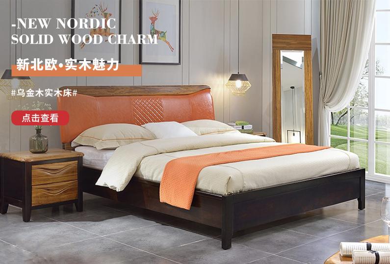 102-B祥豪源床北欧风格实木床