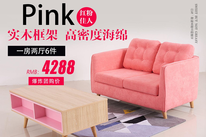 粉红佳人公寓家具套餐