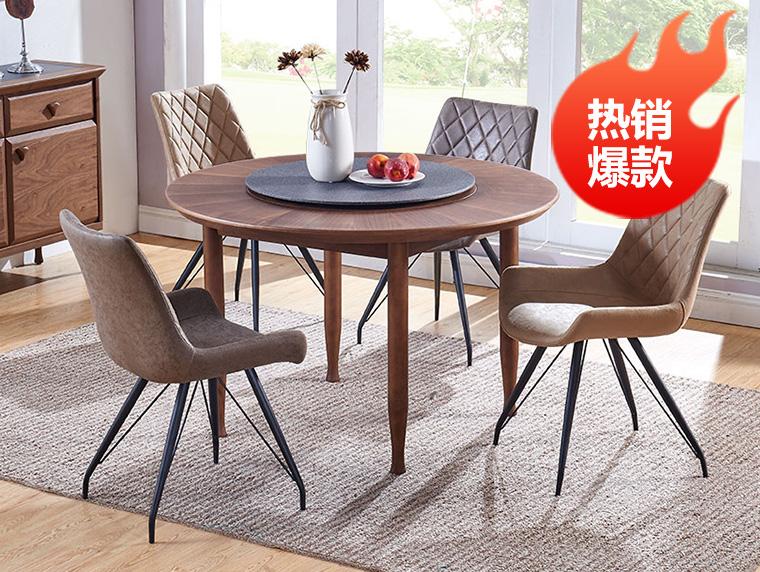 228圆餐台228餐椅域祺现代风格黑胡桃餐桌椅子