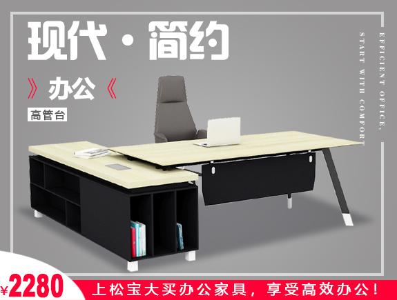 2069.6011左/2069.6012右-C018班台胶板系列班台高管台办公桌