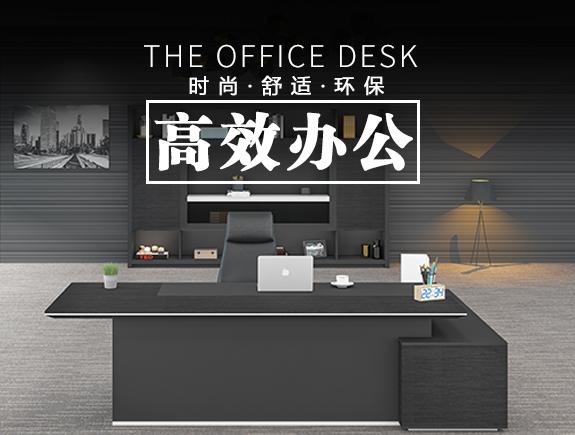 2069.6005左/2069.6006右-C010班台胶板系列班台高管台办公桌
